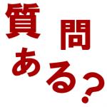 飛田新地の遊郭で働いてるけど質問ある?