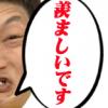 urayamasii